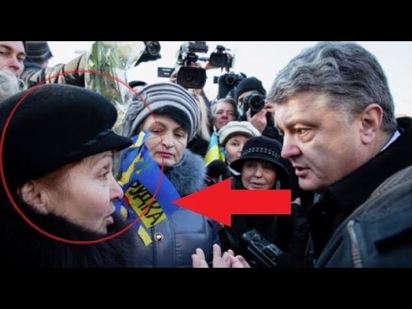 Бабка Порошенко в лицо: Ты бандит и мафия, а не наш президент!