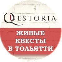 Логотип Квестория Тольятти КВЕСТЫ НА ПРАЗДНИК