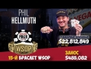 $22,812,849 призовых за карьеру и рекордный 15-й (!) золотой браслет на WSOP 2018 от Фила Хельмута!