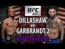 ПРОГНОЗ UFC 227. Ти Джей Диллашоу против Коди Гарбрэндта. РЕВАНШ / UFC review