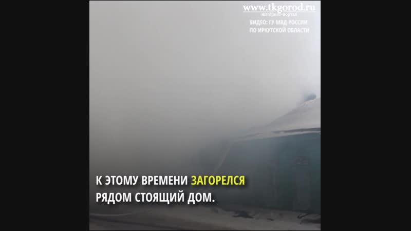 Инспекторы ГИБДД Спасли семерых детей на пожаре. Иркутск. Январь 2019