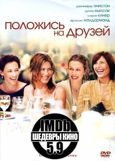 Положись на друзей (2006)