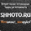 Shmoto.Ru Интернет-магазин доступной мотоэкипиро