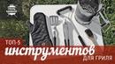 Топ 5 инструментов для угольного гриля