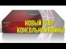 PS4K Neo и Xbox Scorpio Новые консоли