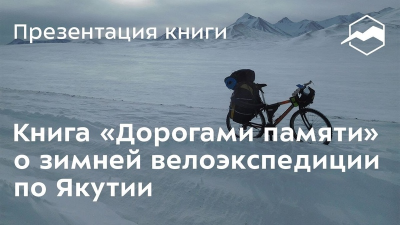 Презентация книги о зимней велосипедной экспедиции по Якутии Дорогами памяти