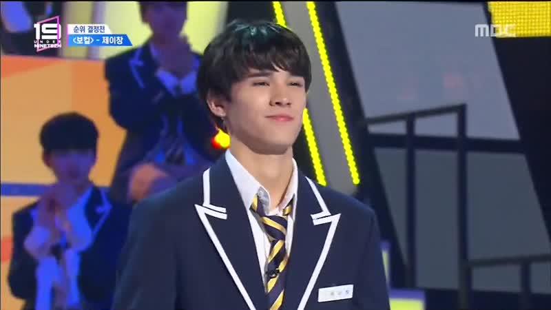 MBC [언더나인틴19] 2회 (토) 2018-11-10 저녁6시10분