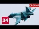 Срочно! Два истребителя Су-34 столкнулись на Дальнем Востоке - Россия 24