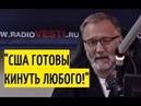 Показали своё ИСТИННОЕ лицо! Михеев о РАЗРЫВЕ Трампом ИСТОРИЧЕСКОГО договора с Россией