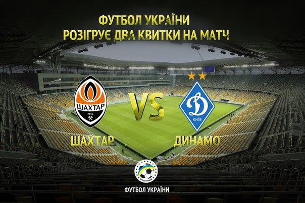 новости футбола украины и всего мира про футбол 20 04 2014