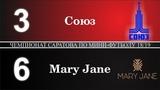 Союз - Mary Jane 36 ЧСМФ 14 тур