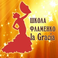 Логотип ШКОЛА ФЛАМЕНКО La Gracia. Новосибирск