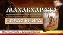 Новая книга Махабхарата 2018 год Всеслав Глоба и Алексей Орлов