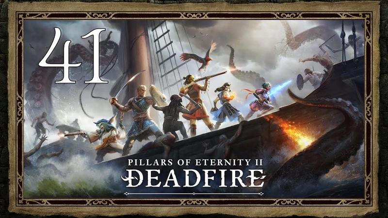 Pillars of Eternity II: Deadfire ★ 41: Крукспур и работорговля