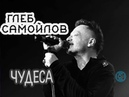 Глеб Самойлов The MATRIXX – Чудеса