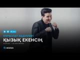 Нұрболат Абдуллин - Қызық екенсің (аудио).mp4
