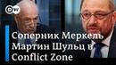 Самое откровенное интервью экс-соперника Меркель Мартина Шульца - Conflict Zone на русском