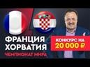 Франция - Хорватия. Прогноз Виктора Гусева | КОНКУРС НА 20 000 рублей