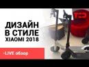 Самокат с дизайном XIAOMI версия 2018. бзор