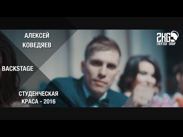 Алексей Коведяев | Backstage Студенческая краса - 2016 | 2KG CreativeGroup