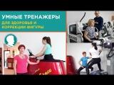 Умные тренажеры для здоровья и красоты в клинике