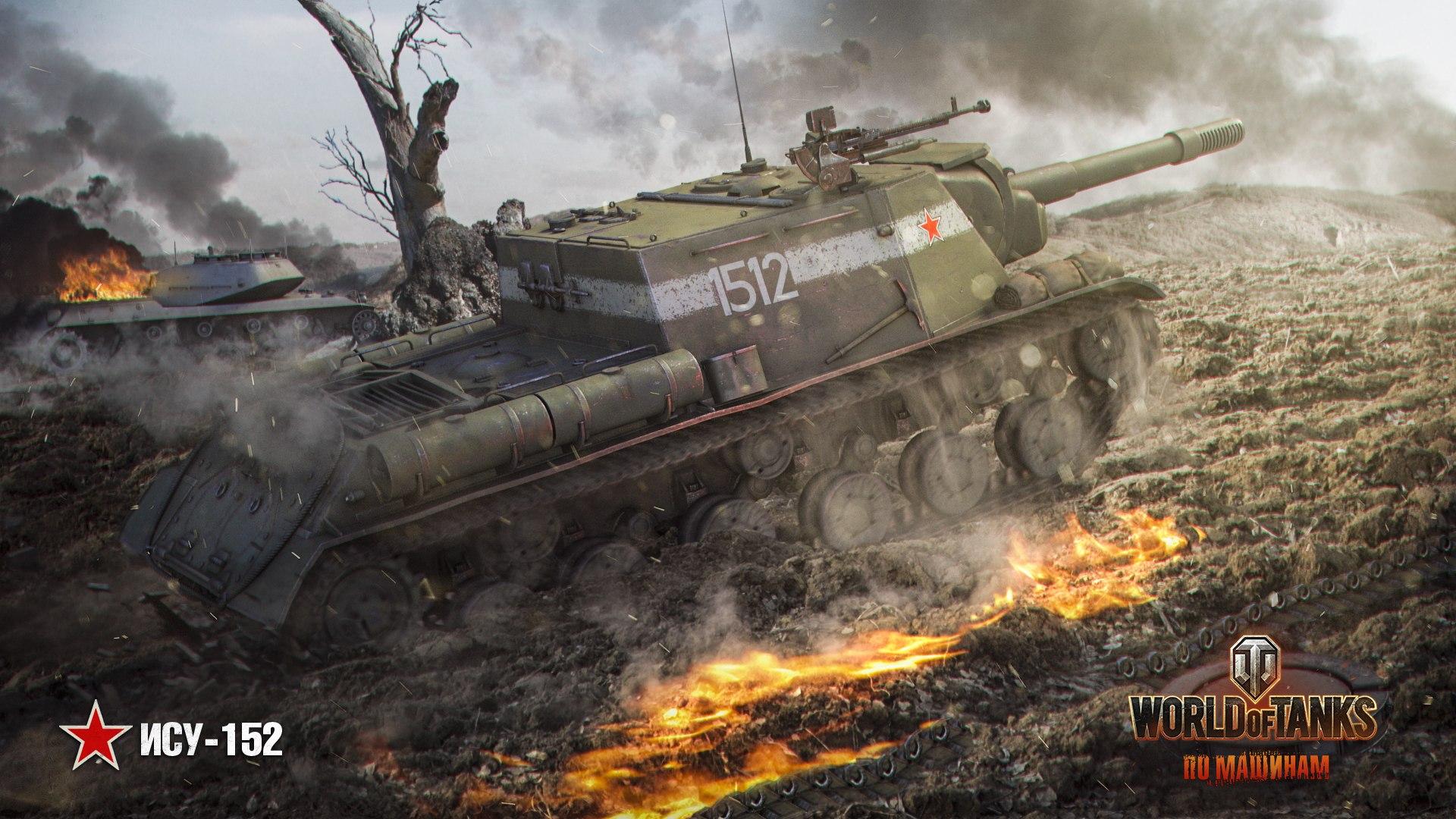 рисунок World Of Tanks ИСУ-152