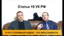 Общие условия уголовной ответственности Статья 19 УК РФ