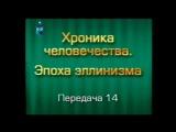 История человечества. Передача 14. От Суз до Персеполя. Часть 2