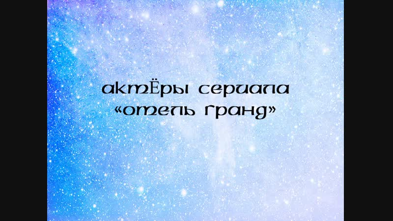 Актёры Сериалы Отель Гранд