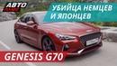Тест Hyundai Genesis G70 Как скоро все пересядут c Тойота и БМВ Наши тесты