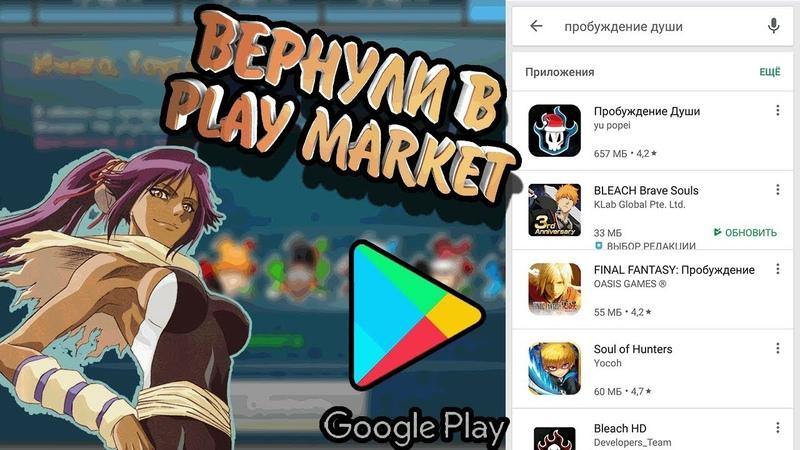 Вернули Play Market Блич пробуждение души / Bleach Death Awakening / soul torn
