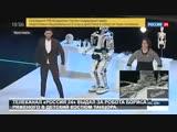 Удаленный сюжет канала «Россия 24» о роботе Борисе