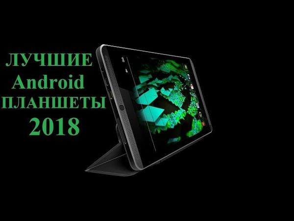 Лучшие android планшеты 2018. Почём флагманы