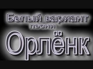 БЕЛЫЙ ВАРИАНТ ПЕСНИ ОРЛЕНОК СКАЧАТЬ БЕСПЛАТНО