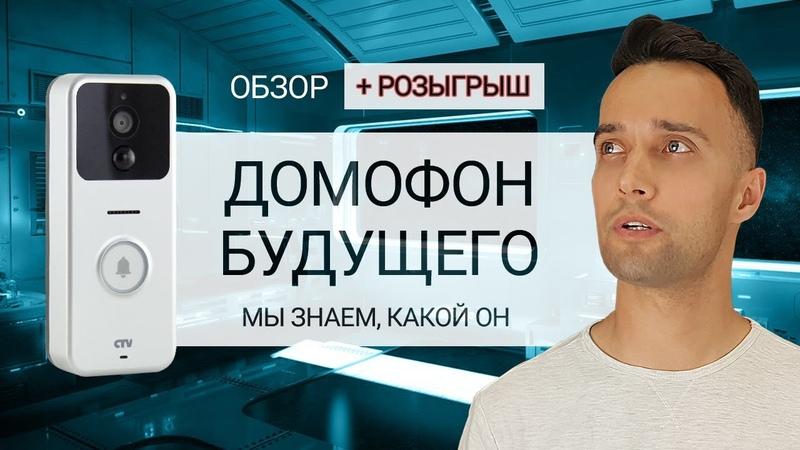 ОБЗОР мобильного домофона CTV-DP5000IP РОЗЫГРЫШ!