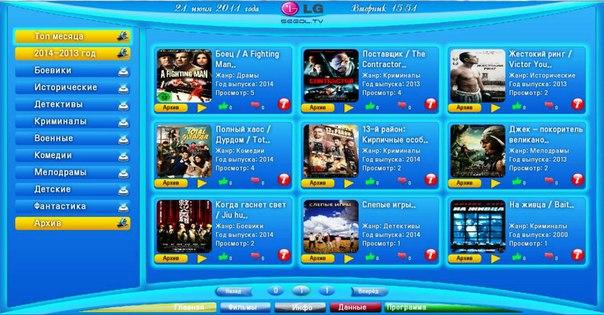 Приложение для просмотра ТВ через Smart TV приложение Segol.TV.