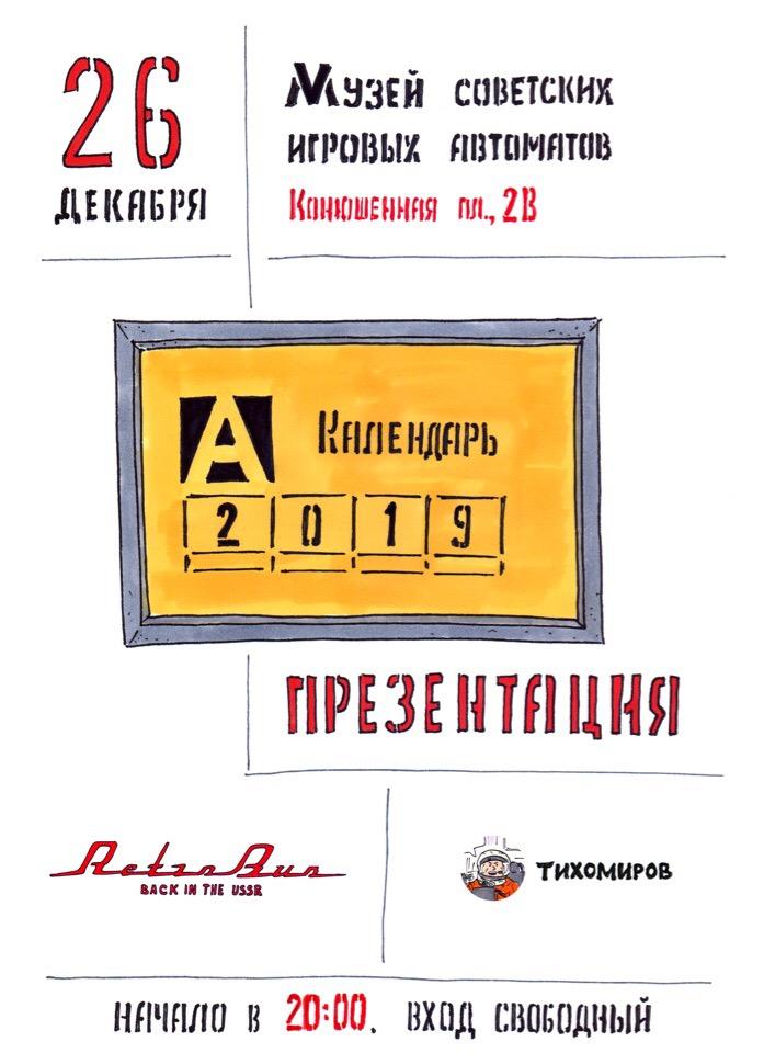 26.12 Презентация календаря RetroBus