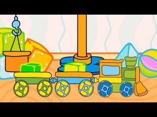 Мультфильмы для Детей - Мои игрушки - Учим Цвета - Мультик Раскраска - подъемный кран и поезд