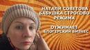 Натали Советова - Бабушка строгово режима отжимает блогерский бизнес