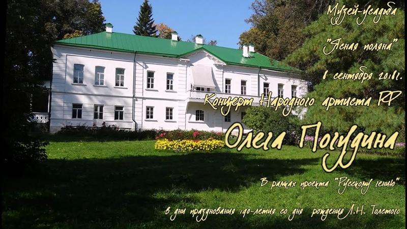 Олег Погудин_Концерт в Ясной поляне (аудио)