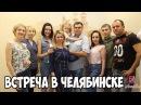 Встреча в Челябинске с партнерами Армель Armelle с семьей Селезневых