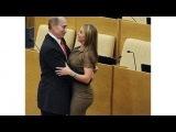 Наконец то Путин женится на Кабаеве