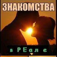 """Знакомства в рЕАле  """" Уфа"""""""