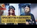 Проститутка и батюшка на службе в полиции – Дизель Шоу 2018   ЮМОР ICTV