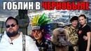 Стрим с Убермаргиналом Драка Гоблина из-за Чернобыля, полная версия.