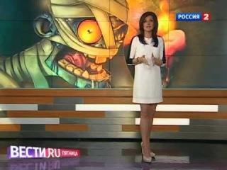 Екатерина Тарасова вести ру Пятница (Зомби живут среди нас)