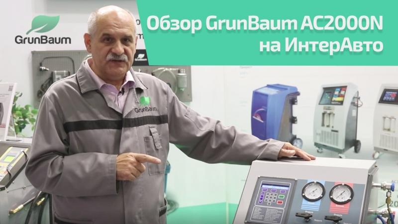 Презентация GrunBaum АС2000N. Доступный полуавтомат для малых СТО