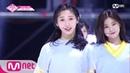 PRODUCE48 단독 직캠 일대일아이컨택ㅣ왕크어 ♬내꺼야 180629 EP 3