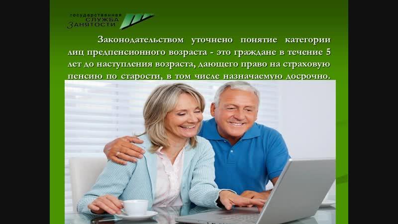 Информация об установлении дополнительных гарантий социальной поддержки граждан предпенсионного возраста на рынке труда