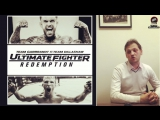 25 сезон The Ultimate Fighter